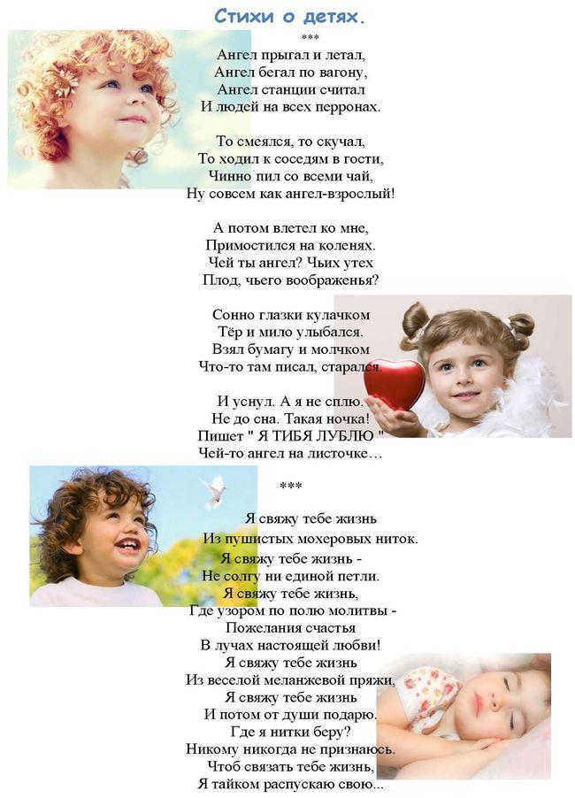 виной колоссальное стихи о младенцах ангелах зихи, история